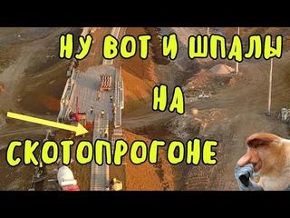Крымский мост()На скотопрогоне укладываю шпалы и рельсы.КЕРЧЬ ЮЖНАЯ ИЗНУТРИ.