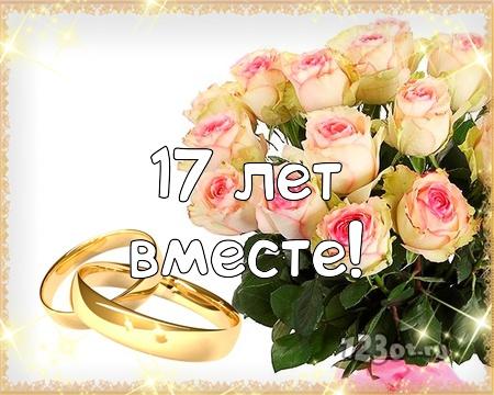 Поздравления с 17 годовщиной свадьбы от мужа