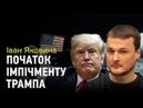 Іван Яковина американці на Місяці нейроімпланти Маска протести у Росії