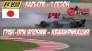 F1 2017 КАРЬЕРА 1 СЕЗОН - ЯПОНИЯ КВАЛИФИКАЦИЯ 35