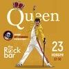 23 ноября - Вечер Памяти Фредди Меркьюри | Queen