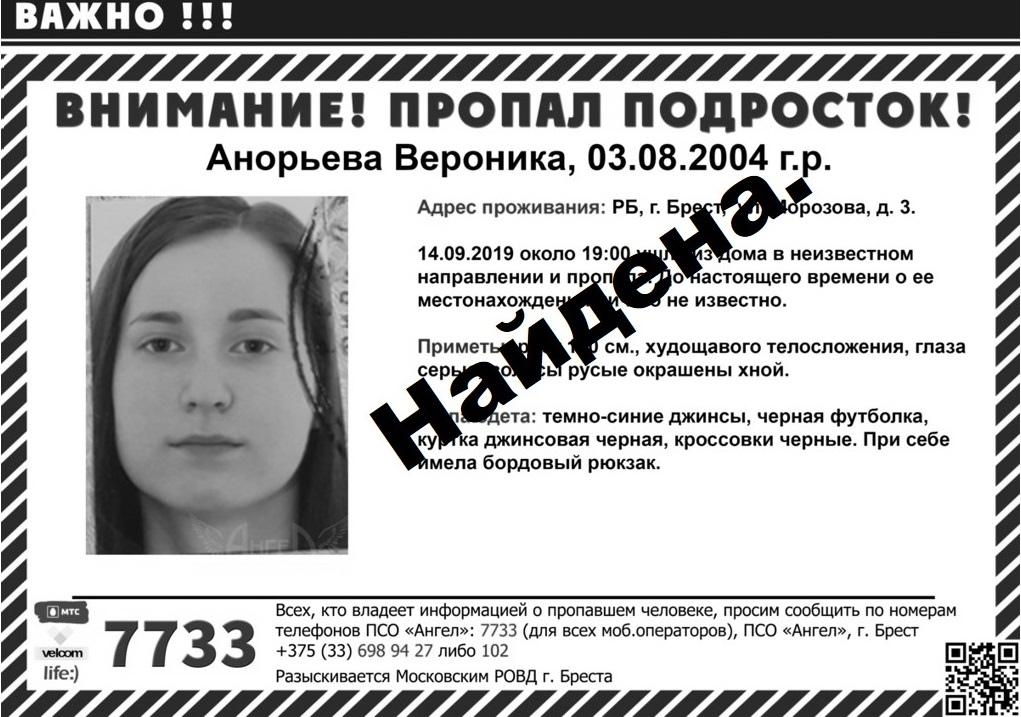 СК разбирается в обстоятельствах смерти 15-летней брестчанки, которая неделю была в розыске