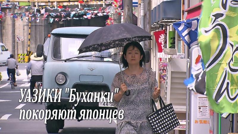 УАЗики Буханки покоряют японцев UAZ in Japan