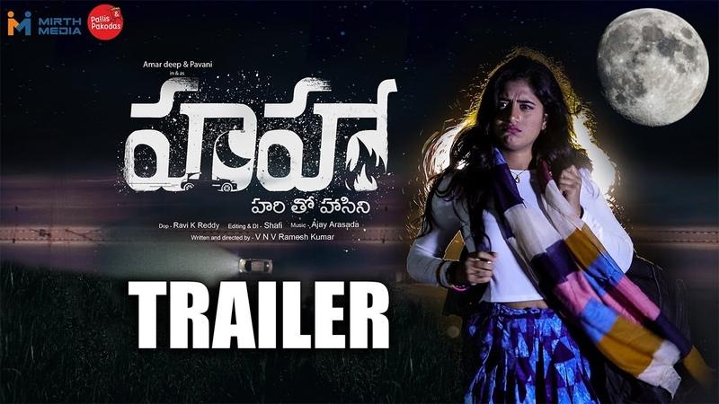 Ha Haa Haritho Haasini Telugu Web Series Trailer 2020 Pallis Pakodas Mirth Media