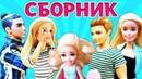 Сборник Барби, Кен и Штеффи - Играем в куклы. Мультики для девочек - Куклы против Нас