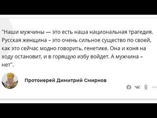 Священник назвал российских мужчин национальной трагедией