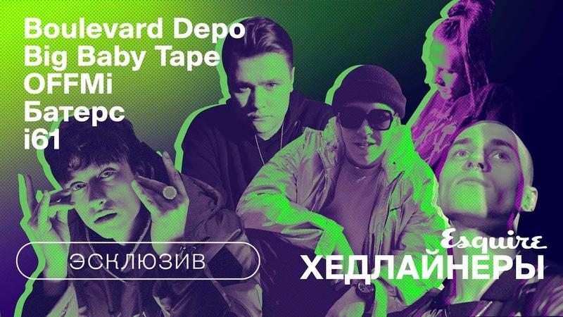 Премьера клип Esquire на эксклюзивный сайфер Boulevard Depo Big Baby Tape i61 OFFMi и Батерса