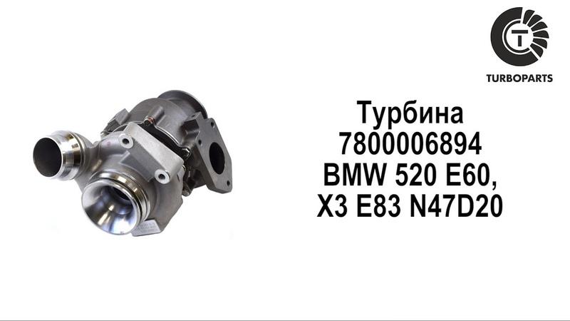 Турбина БМВ 520 Е60, Х3 Е83/ BMW 520 E60, X3 E83/ Турбина N47D20