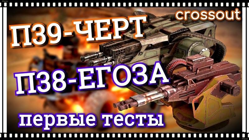 П39-Черт и П38-Егоза, первые тесты ~Crossout~