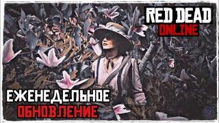 Еженедельное Обновление Red Dead Online - Неделя Любителей Природы
