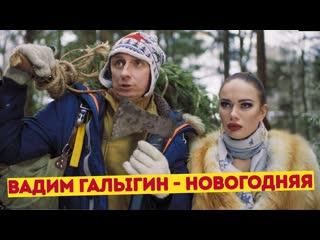 Вадим Галыгин - Новогодняя | 2019 год | клип Official Video HD (Эльдорадо)