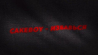 CAKEBOY - ИЗБАВЬСЯ (ПРЕМЬЕРА КЛИПА, 2020)