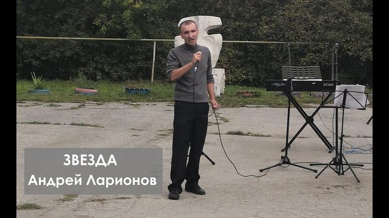 Андрей Ларионов Звезда