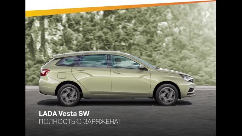 LADA Vesta SW Полностью заряжена!.mp4