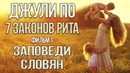 Джули По   7 ЗАКОНОВ РИТА   ЗАПОВЕДИ СЛАВЯН   Фильм 1