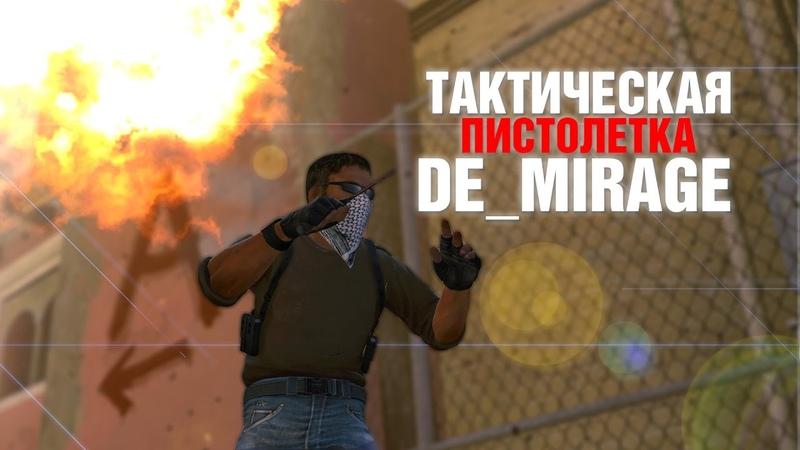 Стопроцентная пистолетка на de_mirage (CS:GO)
