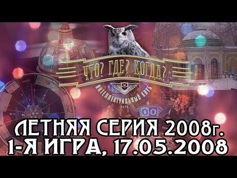 Что Где Когда • Летняя серия 2008 г., 1-я игра от 17.05.2008