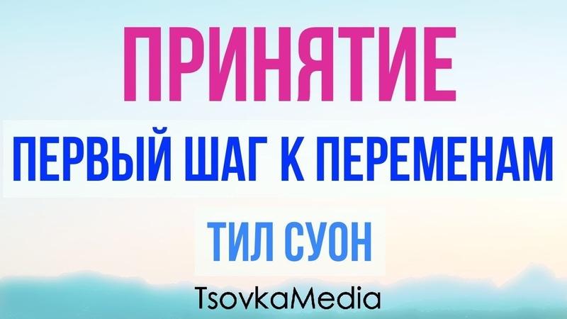 ПРИНЯТИЕ как первый шаг к переменам ~ Тил Суон TsovkaMedia
