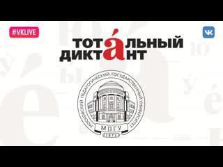 Актриса театра и кино Настасья Самбурская читает текст Тотального диктанта в МГПУ (Москва)