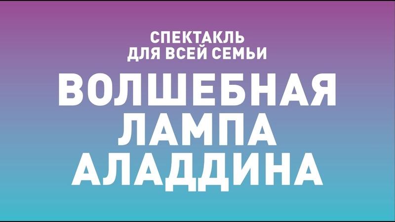 Спектакль ТБДТ ВОЛШЕБНАЯ ЛАМПА АЛАДДИНА 2005 год
