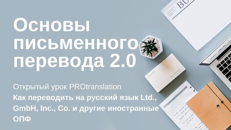Как переводить на русский язык Ltd GmbH Inc Co и другие иностранные ОПФ