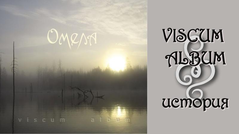 ОМЕЛА - Фильм о создании альбома VISCUM ALBUM (OMELA's VISCUM ALBUM - The making of...)