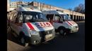 На Орехово Зуевскую подстанцию поступили два автомобиля скорой помощи