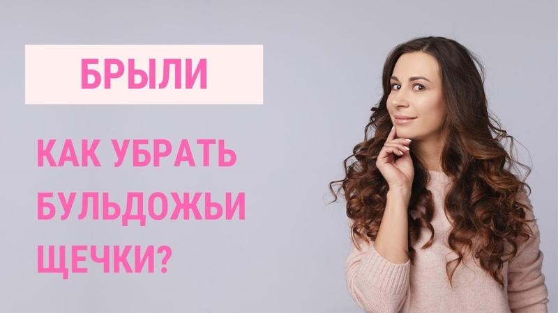 ✅ КАК УБРАТЬ БРЫЛИ НА ЛИЦЕ Бульдожьи щечки Jenya Baglyk Face School
