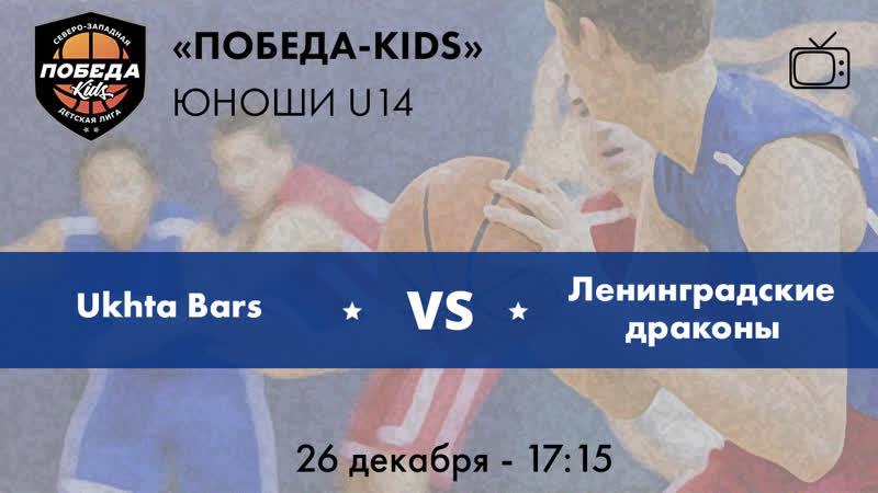 ПОБЕДА KIDS U14 Ukhta Bars Ленинградские драконы
