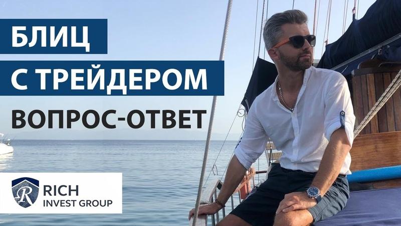 Хайп на Акциях Биотехов / Купить акции Moderna? / Взлет и падение акции Biogen / Блиц №8