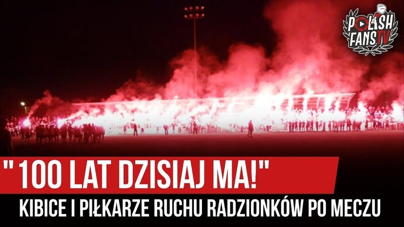 "100 LAT DZISIAJ MA "" kibice i piłkarze Ruchu Radzionków po meczu 18 08 2019 r"