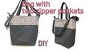 숄더백 만들기/가방 만들기/Make a bag/Shoulder bag/Mach eine Tasche/バッグを作る/如何製作一個包