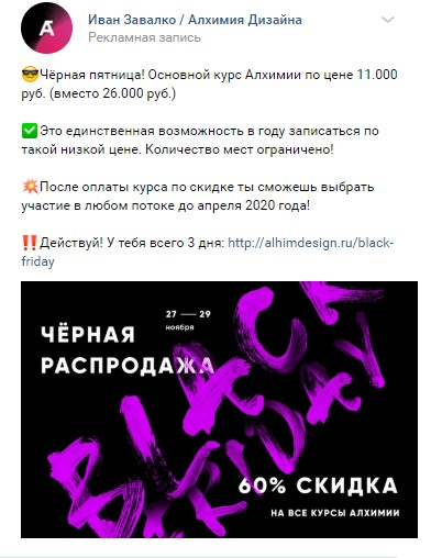Как продать онлайн курсы по дизайну на 1 978 000 рублей., изображение №10