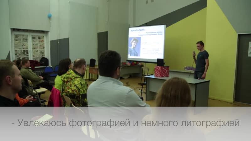 Первая лекция школы БУ: как это было