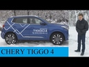 ТЕСТ CHERY TIGGO 4 (Чери Тигго 4) 2019! Новый