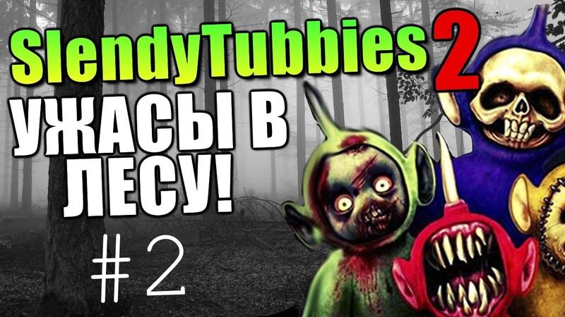 Slendytubbies 2 - СТРАШНЫЙ ЛЕС (16) 2