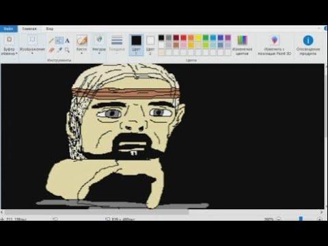 Рисуем Беовульфа в программе Paint