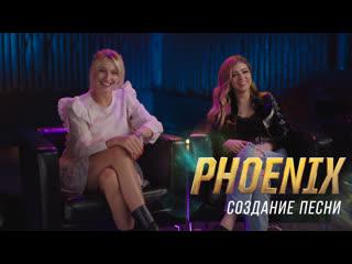 "Создание песни ""phoenix"" | чемпионат мира 2019 по league of legends"