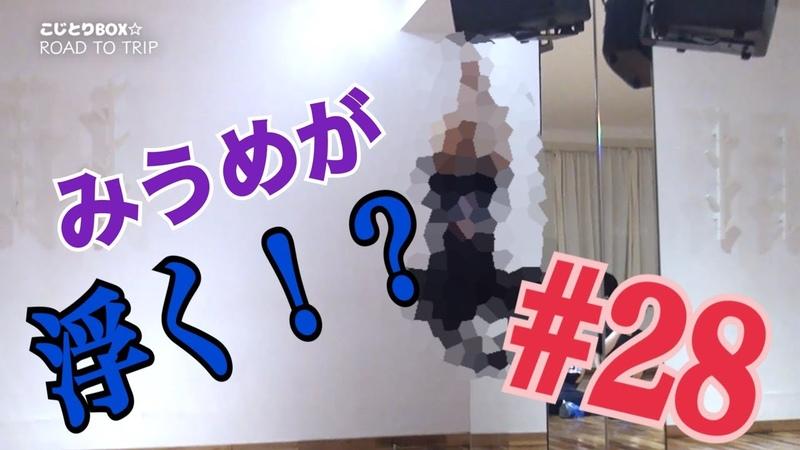こじとりBOX☆ 28 メンバー爆笑wリハーサル中に浮いてみた!?