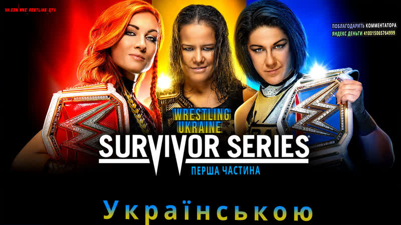 [Wrestling Ukraine]WWE Шахрайки Full Episode 1. 2019.11.24.720.HDTV Українською]