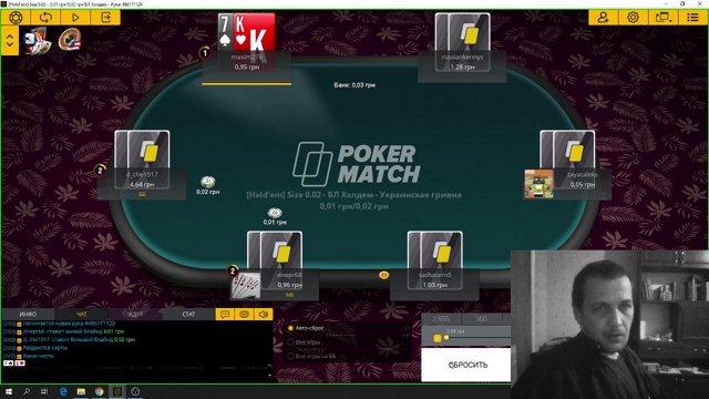 выполняю миссию на покерматч на нанолимитах по 2 карбованца a1exey ru on Twitch