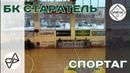 БК Старатель - Спортаг (полный обзор)