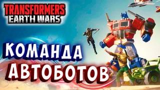 АВТОБОТЫ, СНЕЙК АЙЗ, СКАРЛЕТ И ДЮК! Трансформеры Войны на Земле Transformers Earth Wars #255