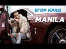 Егор Крид - Manila (Boots On 45, новый трек) ( бонус)