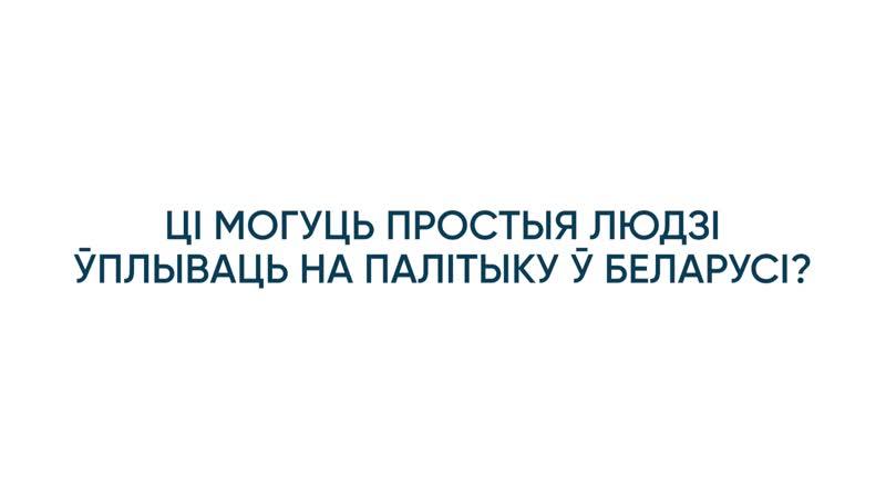 Ці могуць простыя людзі ўплываць на палітыку ў Беларусі? — Тызер да дэбатаў 25 верасня