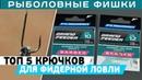 ТОП 5 крючков для фидерной рыбалки от Алексея Пугача!