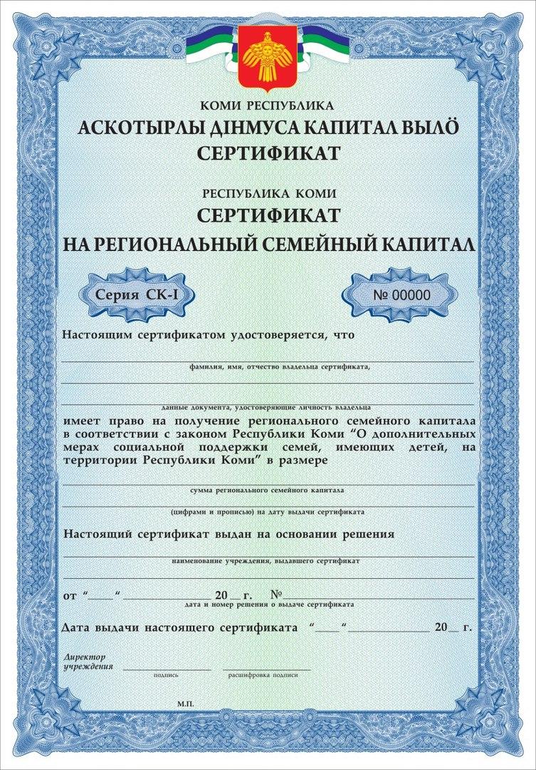 жилищный сертификат многодетным