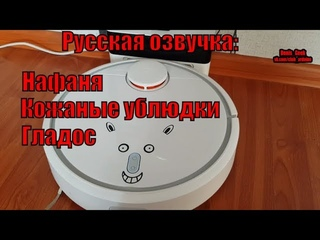 Как прошить пылесос Xiaomi Mi Robot Vacuum на русскую озвучку, простая прошивка голосовых пакетов