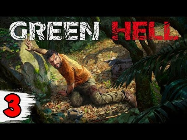 DON'T STARVE НА МАКСИМАЛКАХ ► Green Hell 3