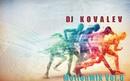 DJ Kovalev MotionMix Vol 6 2019 no jingle